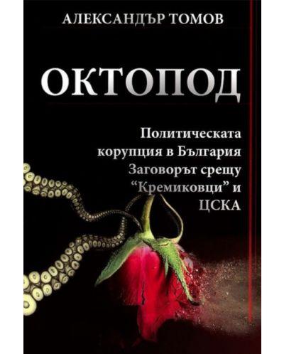 oktopod - 1