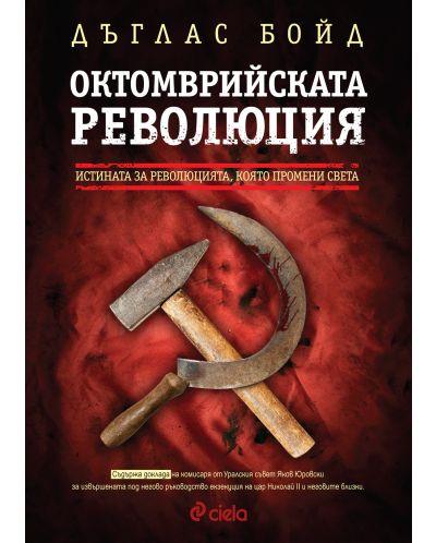 oktomvrijskata-revoljucija - 1