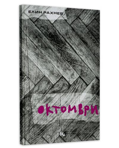 Октомври - 3