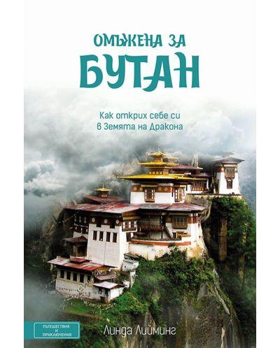 Омъжена за Бутан. Как открих себе си в Земята на Дракона - 1