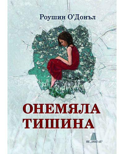 onemyala-tishina - 1