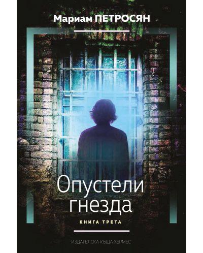 Опустели гнезда – книга 3 (Домът, в който...) - 1
