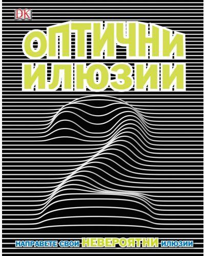 Оптични илюзии 2 - 1