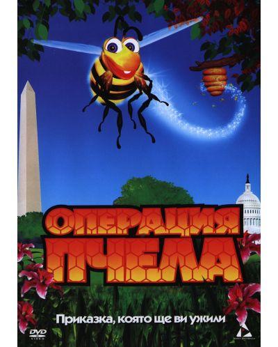 Операция Пчела (DVD) - 1