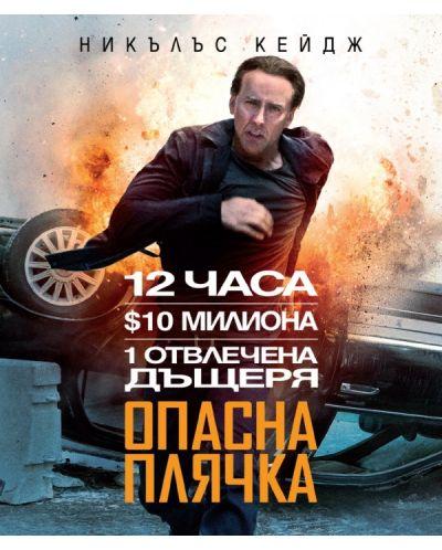 Опасна плячка (Blu-Ray) - 1