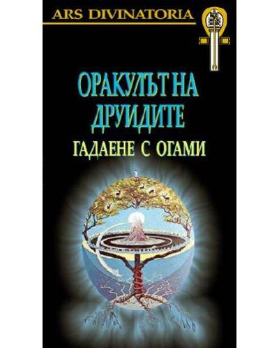 orakul-t-na-druidite-gadaene-s-ogami - 1