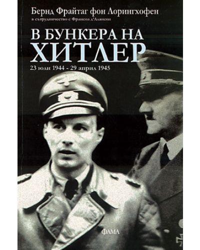 В бункера на Хитлер - 1
