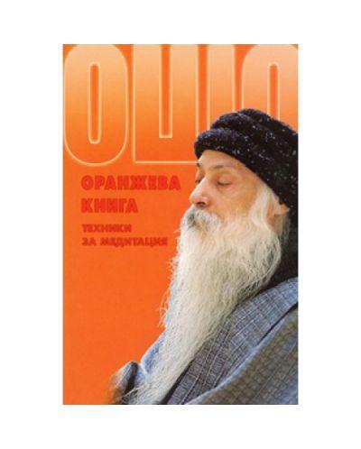 Оранжева книга - 1