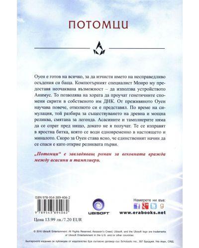 Орденът на асасините: Потомци - 4