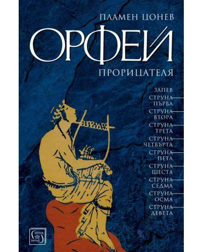 Орфей прорицателя - 1