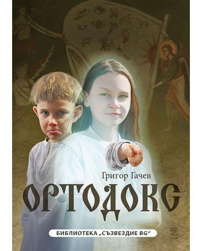Ортодокс - 1