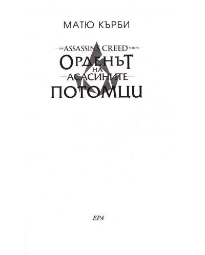 Орденът на асасините: Потомци - 6