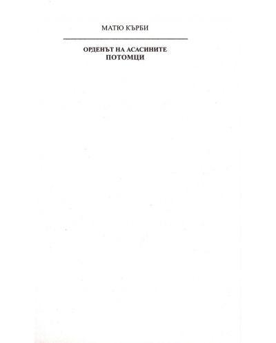 Орденът на асасините: Потомци - 5