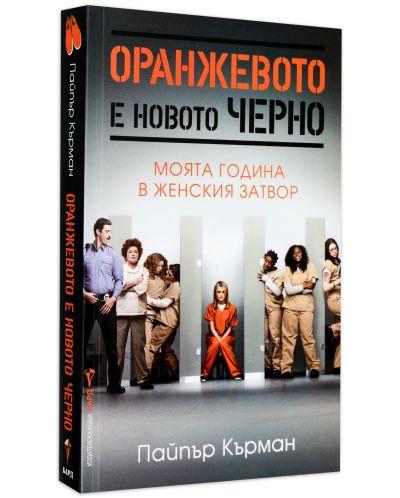Оранжевото е новото черно: Моята година в един женски затвор-2 - 4