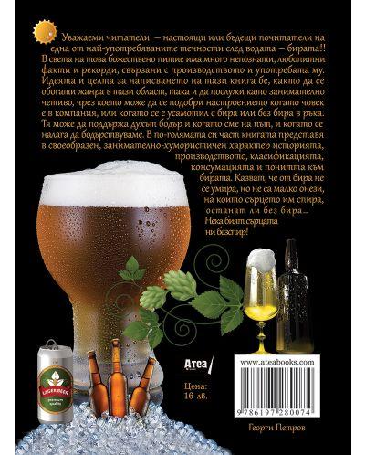 Още за бирата. Мъдри мисли и закачки под бирени капачки - 16