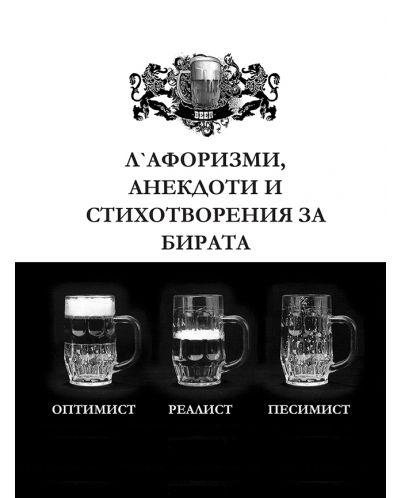 Още за бирата. Мъдри мисли и закачки под бирени капачки - 14