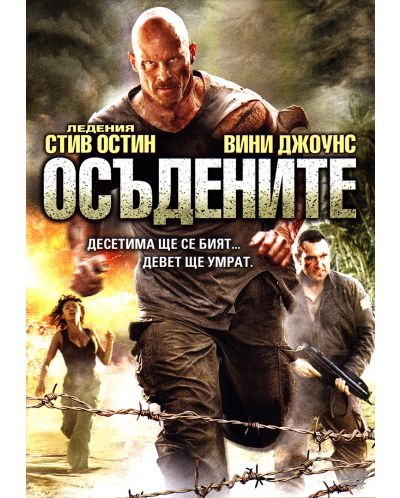 Осъдените (DVD) - 1