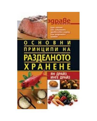 Основни принципи на разделното хранене - 1