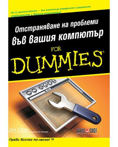 Отстраняване на проблеми във вашия компютър For Dummies - 1