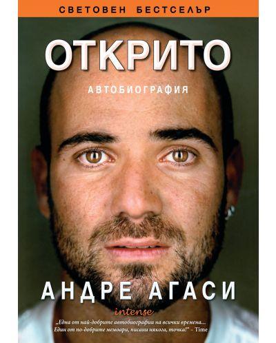 Открито. Автобиографията на Андре Агаси - 1