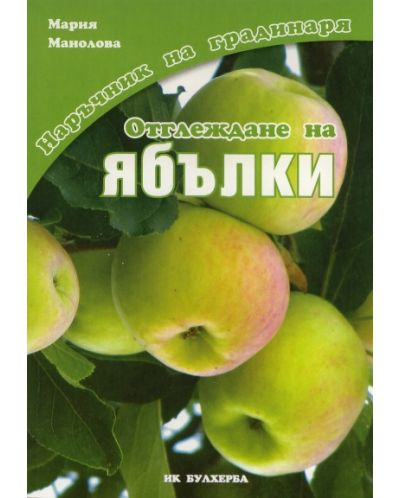 Отглеждане на ябълки - 1