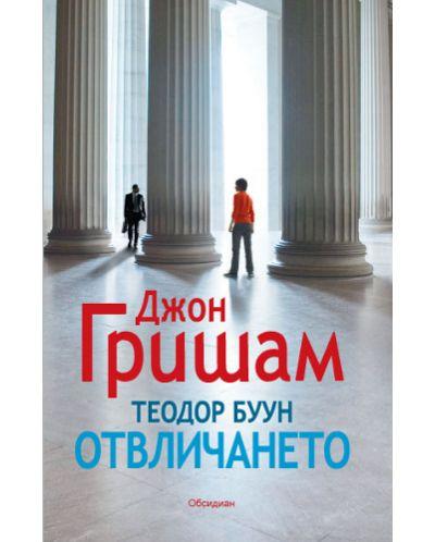 Теодор Буун. Отвличането - 1