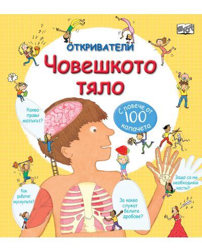 Откриватели: Човешкото тяло (Енциклопедия с капачета) - 1