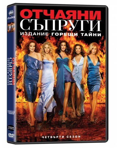 Отчаяни съпруги - сезон 4 (5 диска) (DVD) - 1