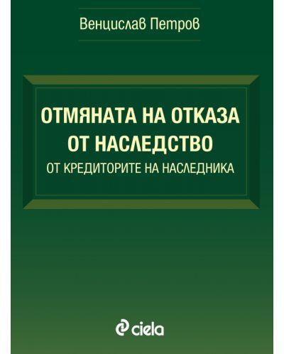 Отмяна на отказа от наследство от кредиторите на наследника - 1