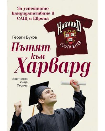 Пътят към Харвард - 1