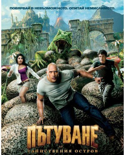 Пътуване до тайнствения остров (Blu-Ray) - 1