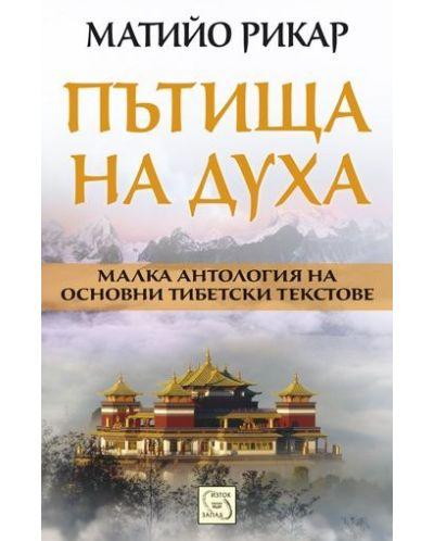 Пътища на духа (Малка антология на основни тибетски текстове) - 1