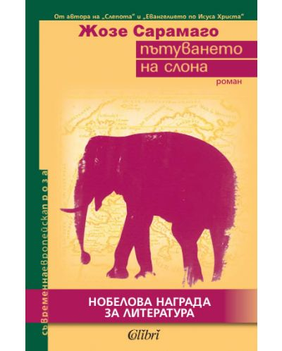 Пътуването на слона - 1