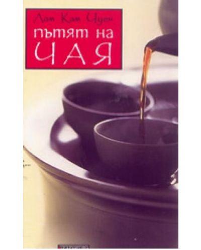 Пътят на чая - 1