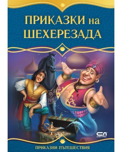 Приказки на Шехерезада (Приказни пътешествия) - 1