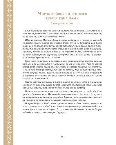 Енциклопедия: Български митични създания - 5