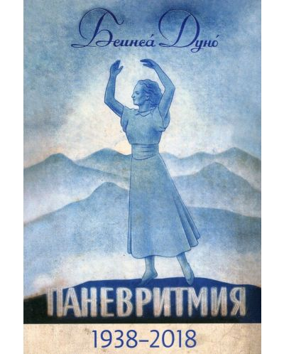 panevritmiya-1938-2018-yubileyno-izdanie - 1