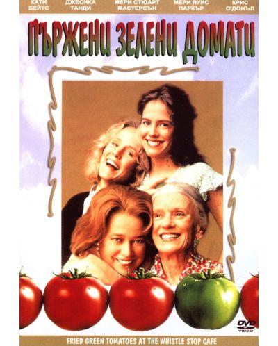 Пържени зелени домати (DVD) - 1