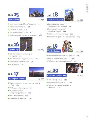 Пълен курс по английски език (учебник, речник, приложение + 6 аудиодиска за сваляне онлайн) - 9