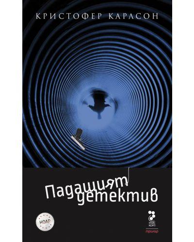 Падащият детектив - 1