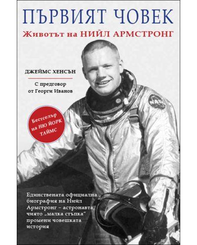 Първият човек: Животът на Нийл Армстронг - 1