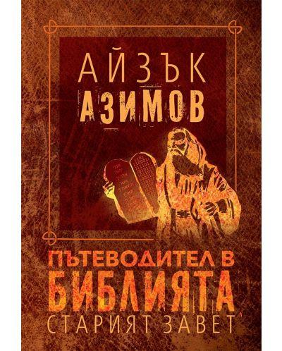 Пътеводител в Библията. Старият завет (твърди корици) - 1