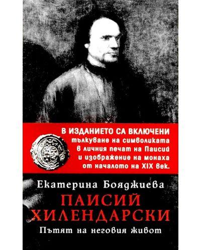 Паисий Хилендарски. Пътят на неговия живот - 1