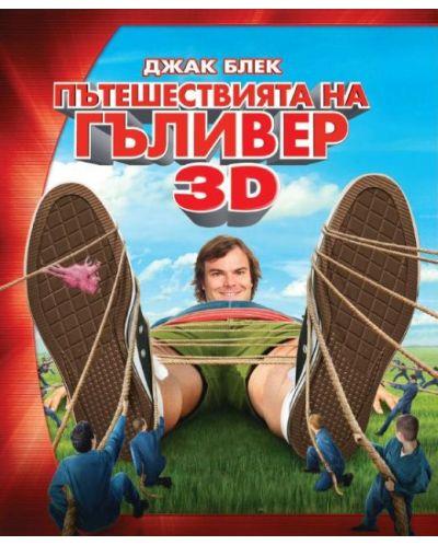 Пътешествията на Гъливер 3D (Blu-Ray) - 1