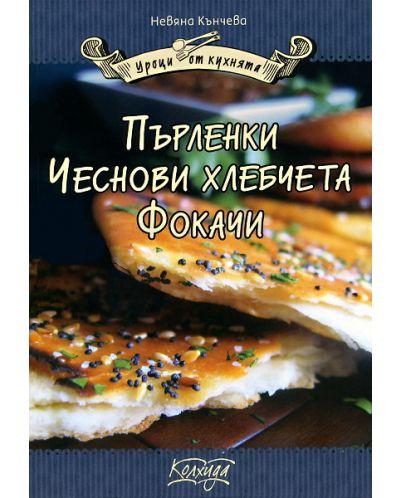Пърленки. Чеснови хлебчета. Фокачи  - 1