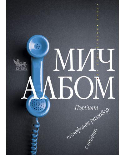 Първият телефонен разговор с небето - 1
