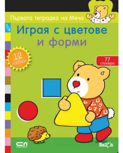 Първата тетрадка на Мечо: Играя с цветове и форми - 1