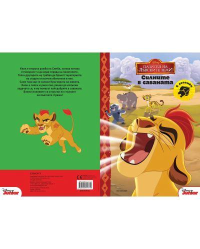 Пазител на лъвските земи: Силните в саваната (с лепенки) - 2
