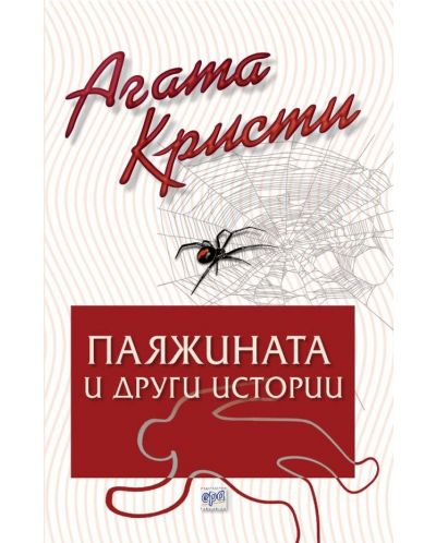 Паяжината и други истории (Агата Кристи 80) - 1