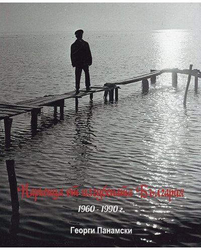 Парченца от изгубената България 1960-1990 г. - 1